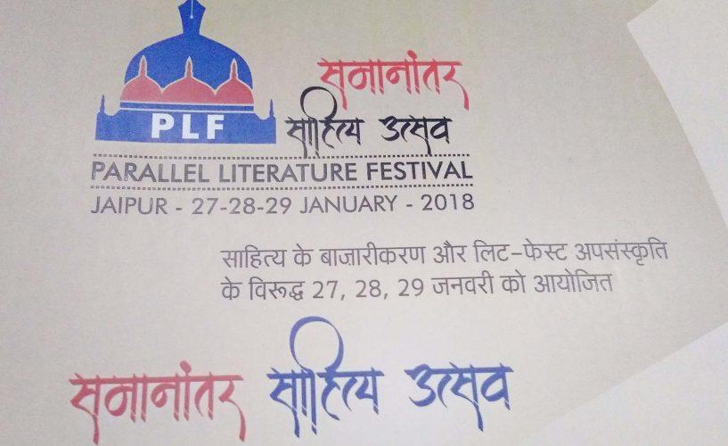 समानान्तर लिट्रेचर फेस्टिवल 27 से; साहित्य को बाजार बना दिया गया है, ये उसके खिलफ एक पहल है.  Parallel Literature Festival from 27jan. ; Literature has been made a market,