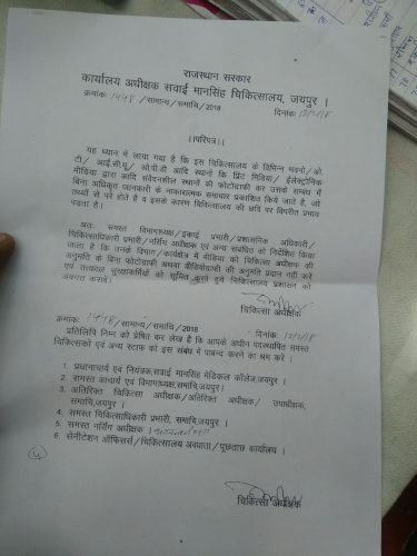 एसएमएस प्रशासन ने मीडिया पर लगाई रोक, मंत्री ने आदेश वापिस लेने के निर्देश दिए