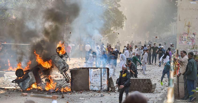 सरकार और प्रशासन की नाकामी है दिल्ली दंगे