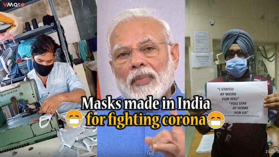 भारत ने छेड़ा कोरोना के खिलाफ युद्ध: मास्क बनाने वालों के वीडियोज़ शॉर्ट वीडियो ऐप VMate पर हुए वायरल