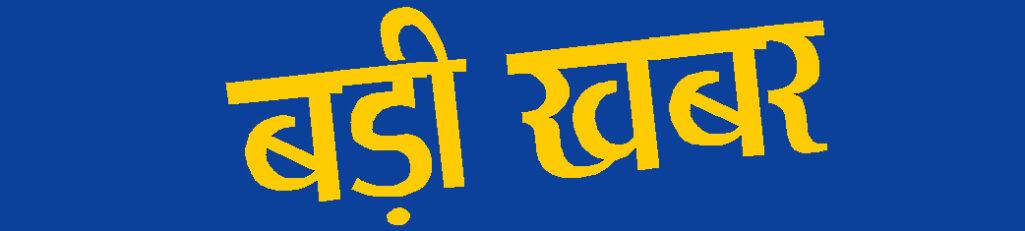 कोरोना अपडेट: एक ही दिन में देश में 386 और राजस्थान में 21 पॉजिटिव