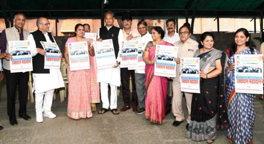मुख्यमंत्री अशोक गहलोत ने रक्तदान की जागरूकता के लिए किया स्टीकर का विमोचन