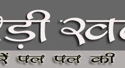जयपुर में एक मई से स्कूल 12.30 बजे खत्म हो जाएंगे स्कूल