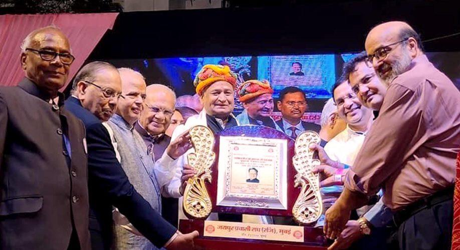 जयपुर प्रवासी संघ का 14वां वार्षिकोत्सव: देश की अर्थव्यवस्था में प्रवासी राजस्थानियों का अहम योगदान- गहलोत