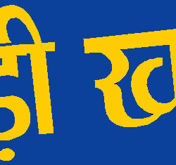 जयपुर का 293वा स्थापना दिवस आज, वरिष्ठ पत्रकार कुलदीप शर्मा का आलेख पढे