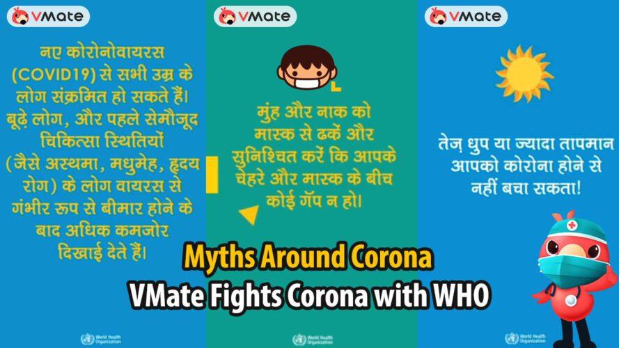 शॉर्ट वीडियो ऍप VMate का 'मिथ बस्टर' देगा विश्व स्वास्थ्य संगठन (WHO) द्वारा जारी कोरोना संबंधी जानकारी