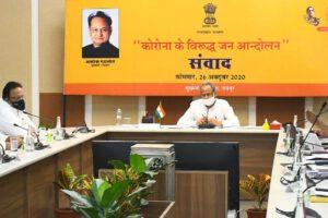 प्रदेश में कानून बनाकर मास्क पहनने को अनिवार्य किया जाएगा: मुख्यमंत्री गहलोत